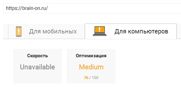 Показатели Google Page Speed Insights для brain-on.ru