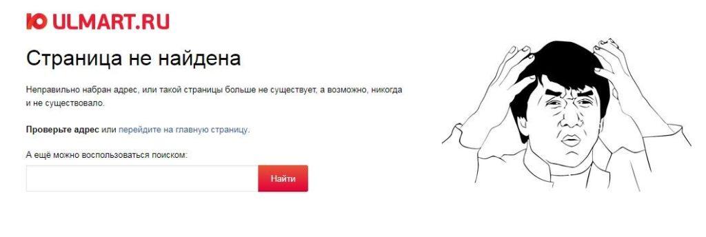 Шаблон страницы 404 магазина ulmart.ru