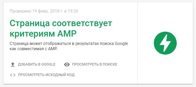 Результат проверки AMP Google