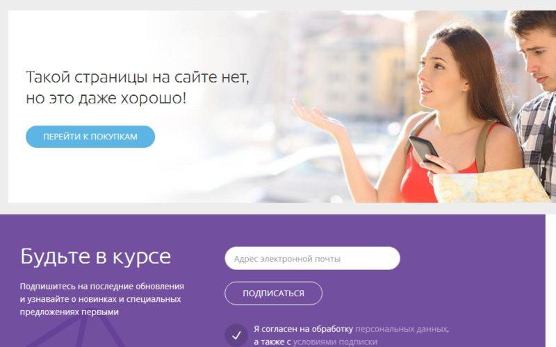 Страница 404 магазина СВЯЗНОЙ