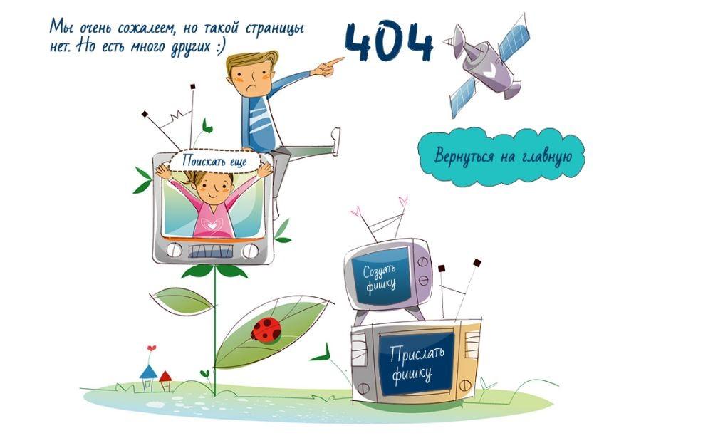 Пример креативного дизайна страницы 404