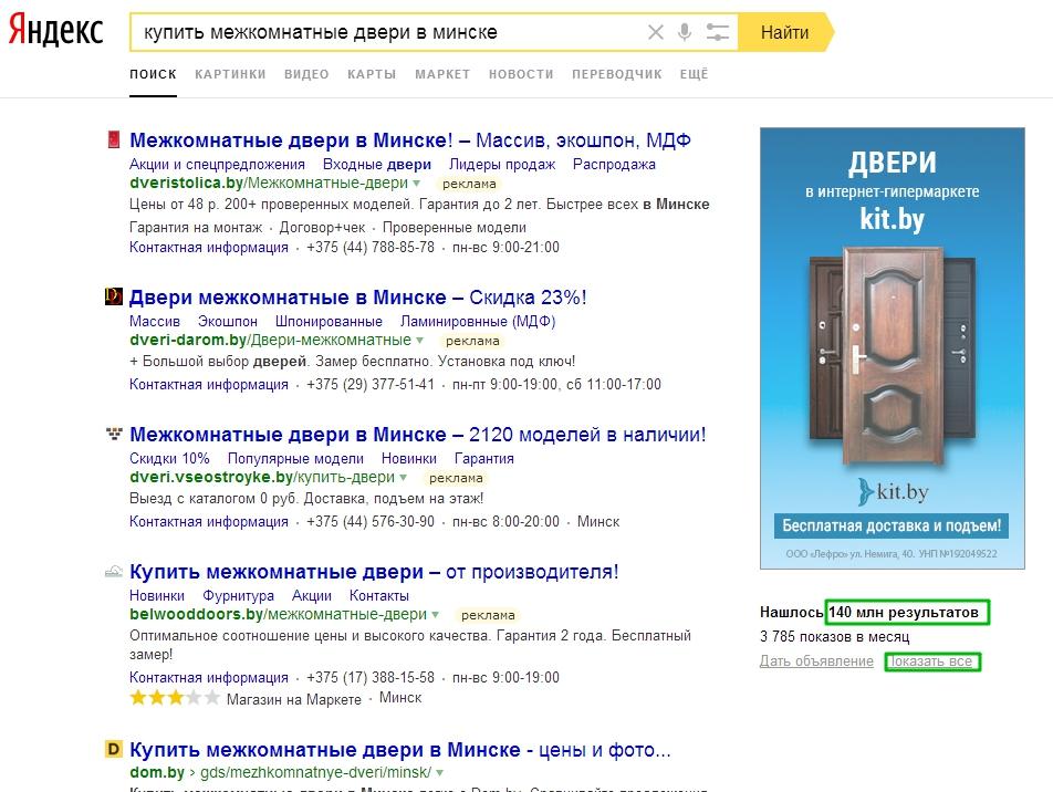 """Выдача для запроса """"купить межкомнатные двери в Минске"""""""