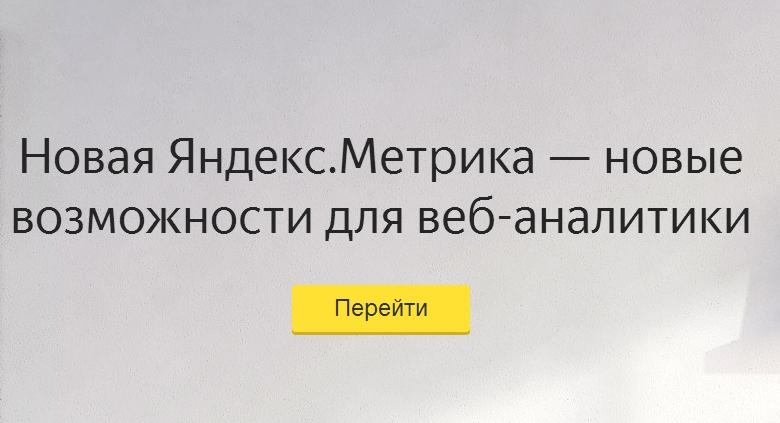 Стартовая страница Яндекс Метрики