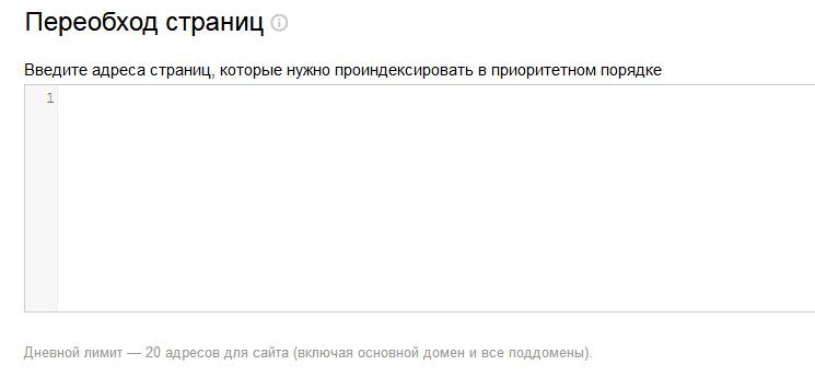 Модуль Переобход страниц в Яндекс Вебмастере
