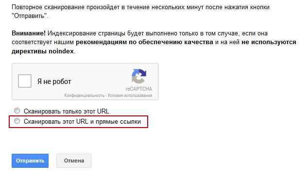 Проиндексировать сайт в Гугл