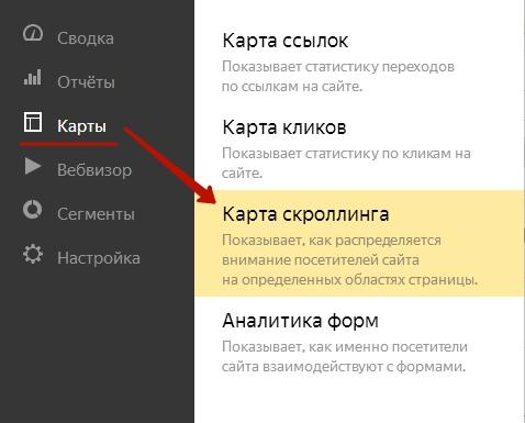 Запуск карты скроллинга в Яндекс Метрике