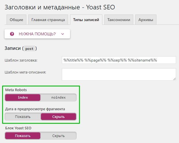 yoast post и page