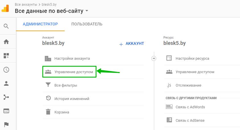 управление пользователями google analytics