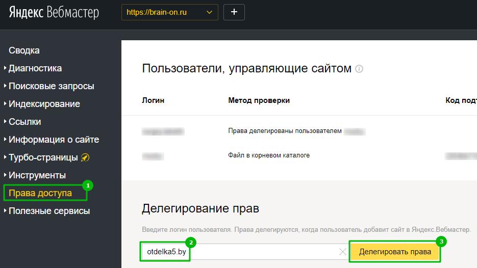 даем доступ к яндекс вебмастер