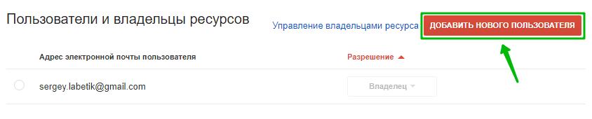 добавляем пользователя в google webmasters