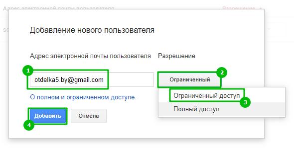 даем доступ к search console