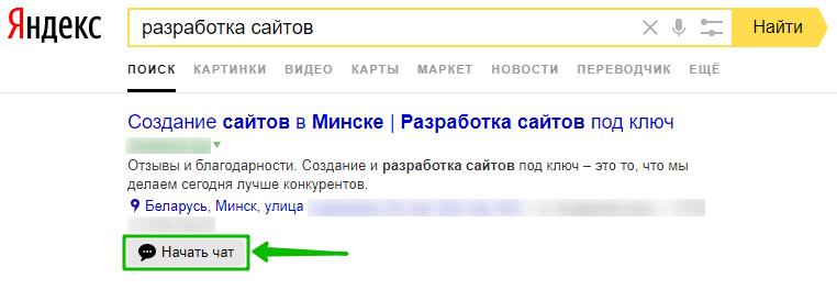 начать чат Яндекс