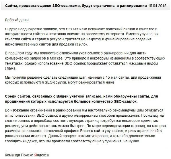 Письмо счастья Яндекса по поводу Минусинска