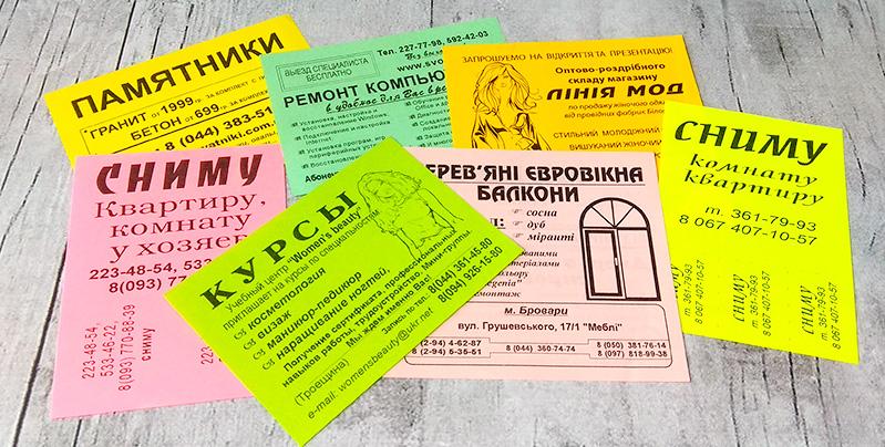 листовки