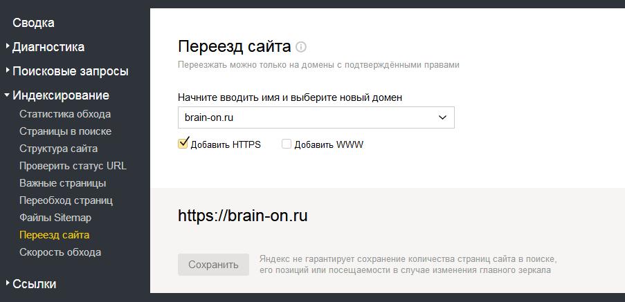 Раздел ПЕРЕЕЗД САЙТА в Яндекс Вебмастере
