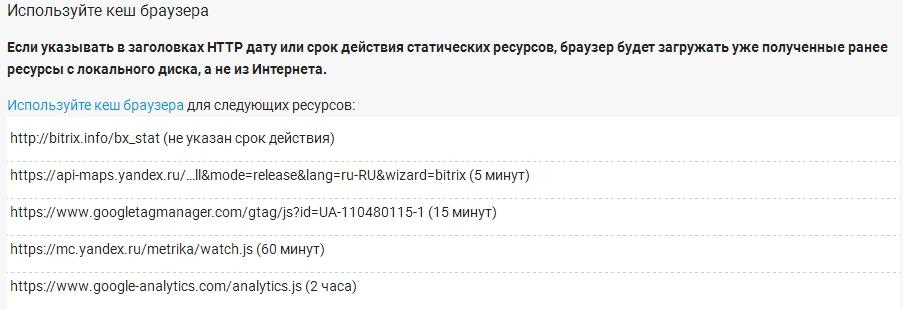 Используйте кеш браузера для сторонних скриптов. Как? ))