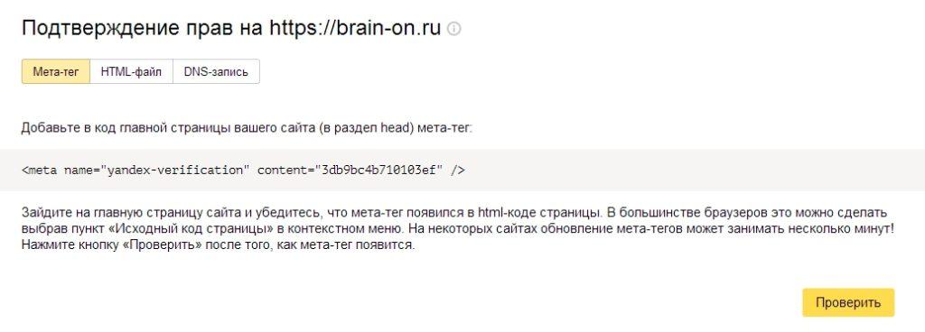 Подтверждение прав на сайт с помощью метатега
