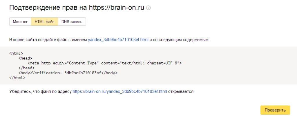 Подтверждение прав на сайт с помощью HTML файла