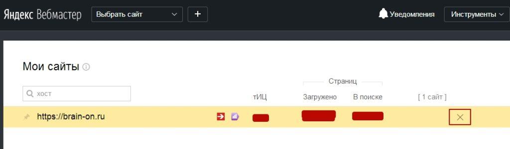 Удаление сайта из Яндекс Вебмастера